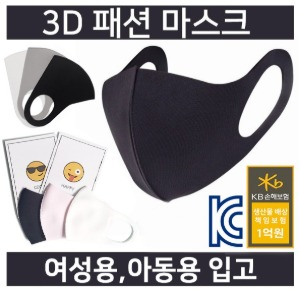 NEW 3D 패션 마스크